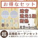 カーテン 4枚セット 防音・断熱・遮光1級カーテン アゲイン...