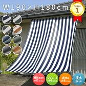 UV93%カット 日よけ サンシェード オーニング (サイズ:幅190×丈180cm)1枚*撥水 UVカット 紫外線 遮光 取付ヒモ付属 日除け 雨よけ シェード テント 洋風たてす