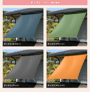 UV93%カット日よけサンシェードオーニング(サイズ:幅190×丈270cm)1枚*撥水UVカット紫外線遮光取付ヒモ付属日除け雨よけシェードテントあす楽洋風たてす