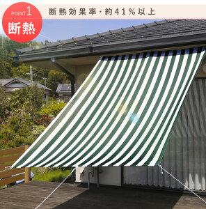 日よけサンシェードオーニング洋風たてす【サイズ:巾190×丈270cm】1枚*撥水UVカット紫外線遮光取付ヒモ付属日除け雨よけシェードテントあす楽送料無料532P19Apr16