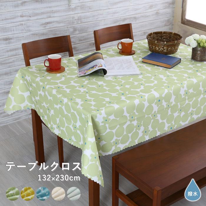 ★お買い物マラソン★テーブルクロス撥水・ずれにくい132×230cm1枚送料無料北欧かわいいおしゃれダイニング食卓はっ水洗濯可能日本製サンレジャンあす楽