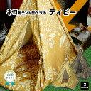 猫 テント ティピー( シュースクー ) ねこ ペットベッド / 犬猫兼用 / 猫用ベッド 猫 おもちゃ / 北欧デ...