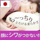顔にシワがつかない シンデレラピロー 43×63cm 枕 洗える 日本製 【代引不可】