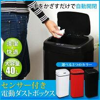 【送料無料】センサー自動開閉式ゴミ箱EA-ELT40140Lダストボックス