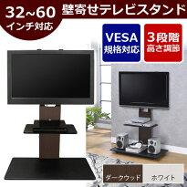 【送料無料】テレビスタンド32〜60インチ対応SunRuckSR-TVST04ダークウッドホワイトVESA規格対応液晶テレビ壁寄せスタンドテレビ台