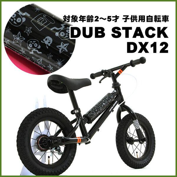 キッズバイクDUBSTACKDX12DOPPELGANGERブラック対象年齢2~5才子供用自転車【代引