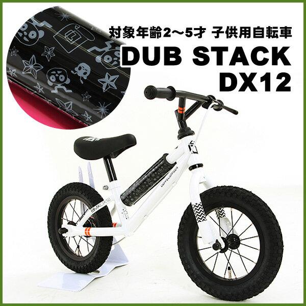キッズバイクDUBSTACKDX12DOPPELGANGERホワイト対象年齢2~5才子供用自転車【代引