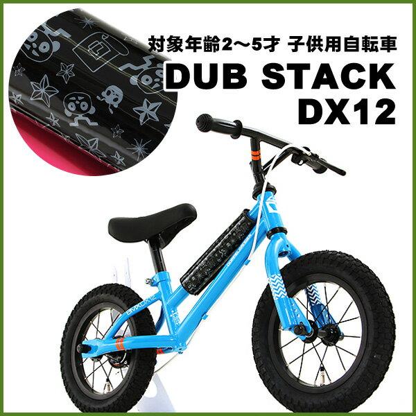 キッズバイクDUBSTACKDX12DOPPELGANGERブルー対象年齢2~5才子供用自転車【代引
