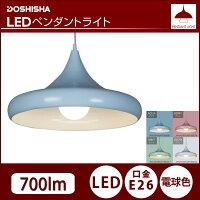 LuminousLEDペンダントライトパステルLED電球付きボール球形(60W相当)700lm電球色アクアベリーミントスノーEGP-L2