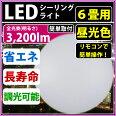 LED������饤�ȡ�6����Luminous��ߥʥ�WY-FG06D�����3�ʳ�Ĵ����ݤ��������ñ����դ��Ҷ������˺�Ŭ��������ʬD��