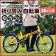 【送料無料】 折りたたみ自転車 HUMMER ハマー FDB20R MG-HM20R イエロー 20インチ 小型自転車 【代引不可】