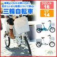 【送料無料】 三輪自転車 SWING CHARLIE ロータイプ 自転車 MG-TRE16SW-BL ブルー MG-TRE16SW-WH ホワイト フロント16インチ リア14インチ 【代引不可】