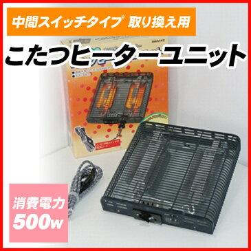 こたつヒーターユニット クレオ NN8054ACE 500W 中間スイッチタイプ 取り換え用