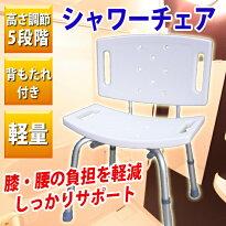【送料無料】シャワーチェアお風呂椅子SunRuckSR-SBC002調高可能介護用シャワーイス背付き
