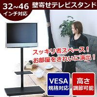 【予約販売】【送料無料】テレビスタンドSunRuckサンルックSR-TVST0232〜46インチ対応VESA規格対応液晶テレビ壁寄せスタンドテレビ台
