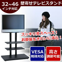 【送料無料】テレビスタンドSunRuckサンルックSR-TVST0332〜46インチ対応VESA規格対応液晶テレビ壁寄せスタンドテレビ台