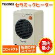 【あす楽】【送料無料】 セラミックヒーター 温風による循環暖房効果、国内最小 TEKNOS(テクノス) ミニセラミックヒーター 300W TS-300 ホワイト