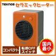 温風による循環暖房効果、国内最小TEKNOS(テクノス)ミニセラミックヒーター300WTS-320オレンジ