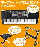 ーボード入門セット54鍵盤キーボード本体・スタンド・チェアの3点セット