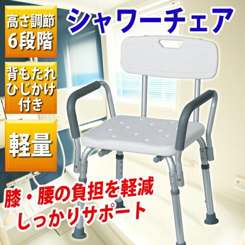 シャワーチェア お風呂椅子 SunRuck SR-SBC018 調高可能 介護用 シャワー...