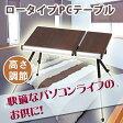 【あす楽】【送料無料】 パソコンデスク EA-PCT01 ロータイプ 折りたたみ 折り畳み 小型 ミニテーブル ミニデスク サイドテーブル PCテーブル コンパクトサイズ 調高付き