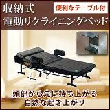 【送料無料】収納式 電動リクライニングベッド ATEX アテックス AX-BEDA670 シングルサイズ サイドテーブル ベッドパッド付 折りたたみベッド 【代引不可】