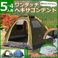 【送料無料】六角テントEA-SIXT01アーミーグリ−ンスカイブルー1〜4人用ヘキサゴンテントワンタッチテントキャンプ用品