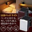 【あす楽】 TWINBIRD ツインバード ライトを外して使えるLEDベッドライト LED光源の読書灯 LE-H223 ホワイト ブラウン