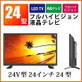 【送料無料】液晶テレビLEDTVCOBYDTV241B24V型24インチ24型フルハイビジョン液晶TV【予約販売】