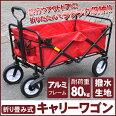 【送料無料】キャリーワゴンEA-WGN01折り畳み式キャリーワゴン
