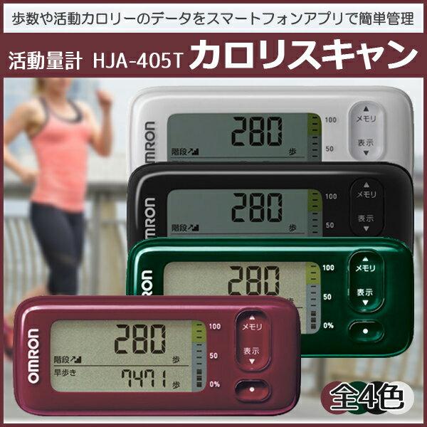 活動量計 カロリスキャン omron オムロン HJA-405T-BK ブラック 歩数計 万歩計 スマホ対応 OMRON connect対応【送料区分A】