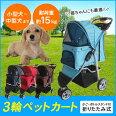 【送料無料】ペットカートEA-PETCT01折りたたみ3輪猫小型犬中型犬多頭用ペットバギーお散歩介護用レッドネイビーブルーブラウン