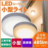 【あす楽】 LED小型ライト 内玄関 廊下 階段 トイレに Luminous ルミナス TN-CLS 電球色 昼白色 40W 相当 取付簡単 引っ掛けタイプ