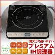 【送料無料】卓上型IH調理器 TOSHIBA 東芝 MR-Z30J-K ブラック 1口 IHクッキングヒーター