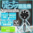 【送料無料】【アウトレット】 リビング扇風機 ファン 20cm羽根 Fシリーズ 扇風機 kamomefan カモメファン FKLS-201DS シルバー