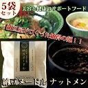 納豆麺 納豆ヌドル ナットメン 5袋 グリンパル納豆本舗 無添加 グルテンフリ 国産 米粉麺 代引不可
