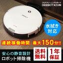 ロボット掃除機 一人暮らし 床用 水拭き対応 ロボットクリー...
