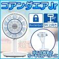 【送料無料】コアンダエアJrリビング扇風機リビングファンTWINBIRDツインバードEF-D967Wホワイトサーキュレーターやさしい風