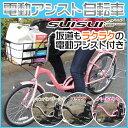 【送料無料】電動アシスト自転車 SUISUI KAIHOU KH-DCY07 シャンパンゴールド ブラウン パールピンク 20/24インチ 電動自転車 【代引不可】