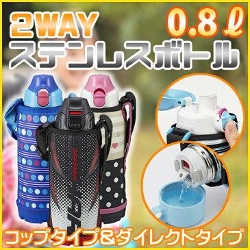 ステンレスボトル サハラ 2WAY タイガー魔法瓶 MBO-F080AN ブルーネオン ピンクドット ブラック 800ml 直飲み 水筒 保温保冷