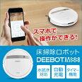 【送料無料】床用ロボット掃除機DEEBOTディーボットM88ECOVACSエコバックスジャパンDM88