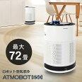 【送料無料】空気清浄機ロボット自走式ATMOBOTアトモボットA650ECOVACSエコバックスジャパンA650