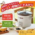 スロークッカーグリル鍋レシピ付3.0LTWINBIRDツインバードEP-4717BRブラウンコトコト煮込んで美味しさを引き出す