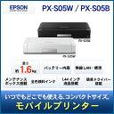 インクジェットプリンタ EPSON エプソン PX-S05 ブラック ホワイト A4 モバイルプリンター はがき対応 wi-fi対応
