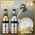 絹泡サーバービンタイプ瓶ビール風クリーミーな泡を手軽にDOSHISHA(ドウシシャ)ゴールドシルバーDKB-18【送料区分A】