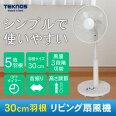 リビングメカ扇リビング扇風機30cm羽根フラットガードTEKNOS(テクノス)KI-1735-W【予約販売】