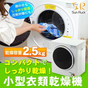 小型衣類乾燥機 容量2.5kg 1人暮らしにも最適サイズ SunRuck(サンルック)SR-ASD025W