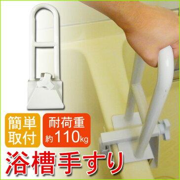 浴槽手すり お風呂用手すり 入浴グリップ 工事不要 組立不要 SunRuckSR-BC008
