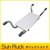 【送料無料】バスタブ用チェアーSunRuckSR-SBC025お風呂椅子浴槽内イス介護用や半身浴に
