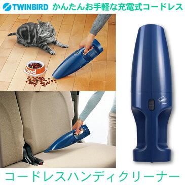 【アウトレット】コードレス ハンディークリーナー 充電式 パワフル 掃除機 カークリーナー 小さくてもパワフル集じん TWINBIRD(ツインバード)ロイヤルブルー HC-5201BL